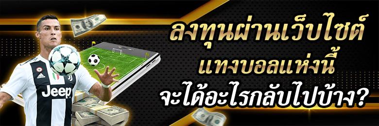 ข่าวฟุตบอลดูฟรี