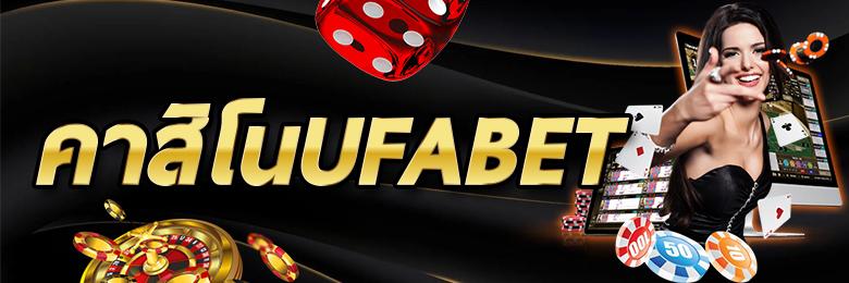 คาสิโนUFABET เว็บไซต์คาสิโนออนไลน์ที่เปิดให้บริการลงทุนได้หลากหลายเกมเดิมพัน